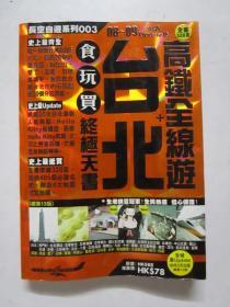 台北+高铁全线游食玩买终极天书