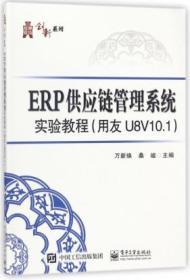 ERP供应链管理系统实验教程(用友U8V10.1)/华信经管创新系列