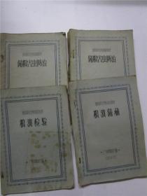 1964年油印本 粮食职业学校试用教材《粮油储藏》《粮油检验》《储粮害虫防治》两本内容相同 (广东省粮食厅编)