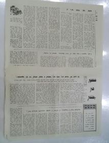 哲里木报(蒙古语版),1974年7月18(1.2.3.4版)
