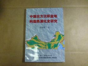 中国北方沉积盆地构造热演化史研究·