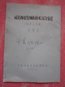 试论西夏党项族的来源与变迁(征求意见稿)油印本作者鉴赠本