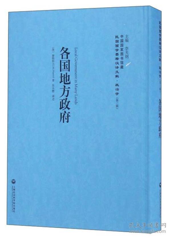 各国地方政府——民国西学要籍汉译文献·政治学