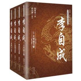 李自成(全四册)(长篇历史小说经典书系)