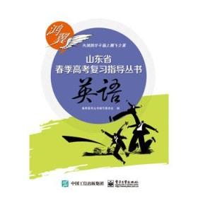 山东省春季高考复习指导丛书 英语
