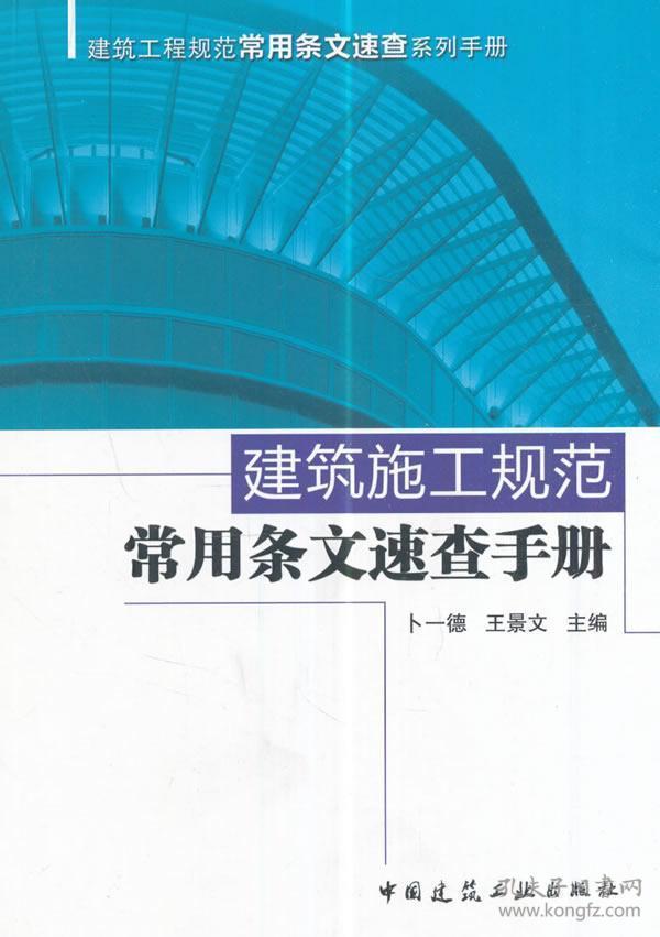 建筑施工规范常用条文速查手册