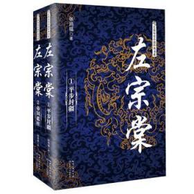 左宗棠(全二册)(长篇历史小说经典书系)
