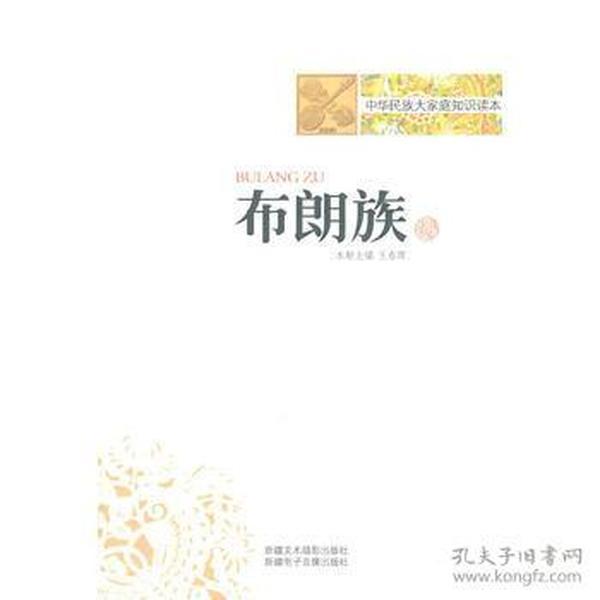 中华民族大家庭知识读本:布朗族