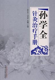 孙学全针灸手册