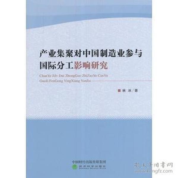 产业集聚对中国制造业参与分工影响研究