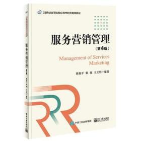 服务营销管理(第4版)