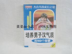 培养男子汉气质的100个故事  双色漫画版  方洲  华语教学出版社  平装16开  免费送书 付邮即可