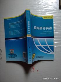 国际商务英语:2007年版
