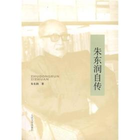朱東潤自傳