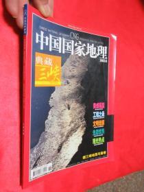 中国国家地理  (2003年6月)         【16开】