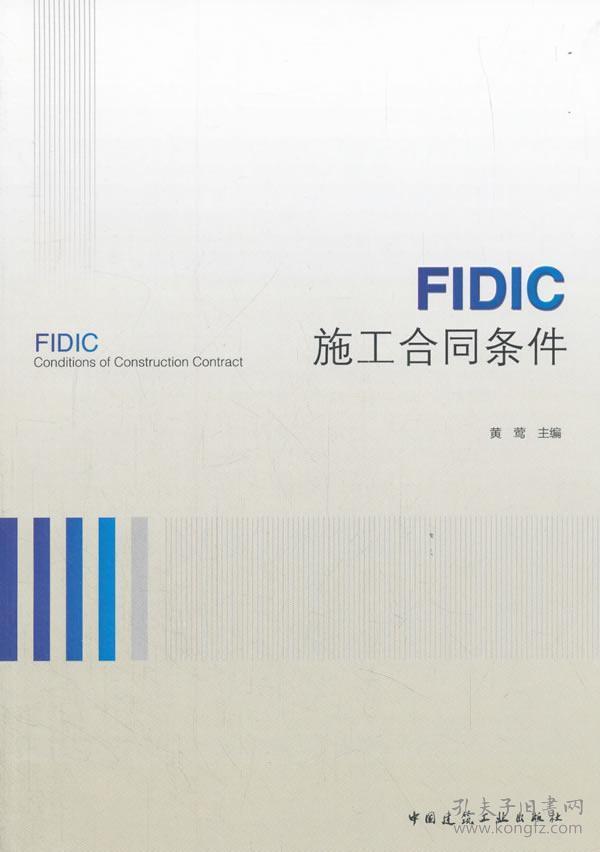 FIDIC施工合同条件