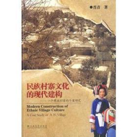 民族村寨文化的现代建构:一个彝族村寨的个案研究
