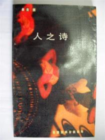 E0581宋歌上款,诗人黄淮钤印签赠本《人之诗》中国文联出版社初版初印