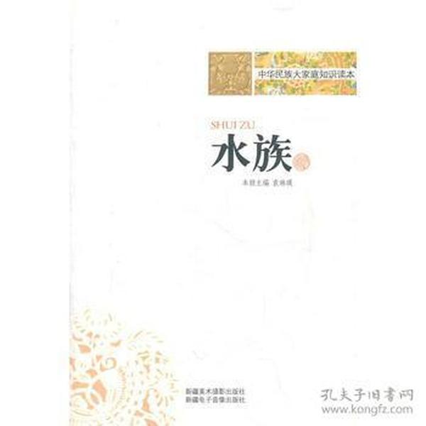 中华民族大家庭知识读本:水族