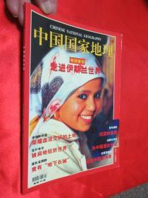 中国国家地理  (2001年12月)         【16开】