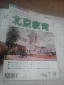 北京教育1996年第7-8期