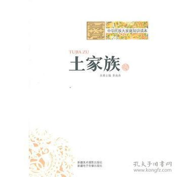 中华民族大家庭知识读本:土家族