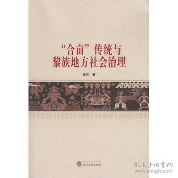 """""""合亩""""传统与黎族地方社会治理"""