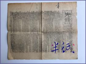 红色文献极品 1938年晋察冀抗日义勇军第十团政治处油印《先锋》报创刊号