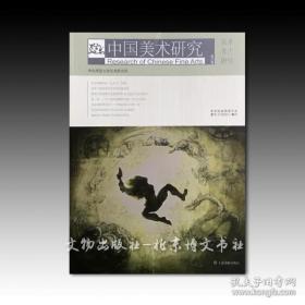 《中国美术研究:美术考古研究(第25辑)》