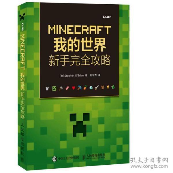 MINECRAFT我的世界-新手完全攻略