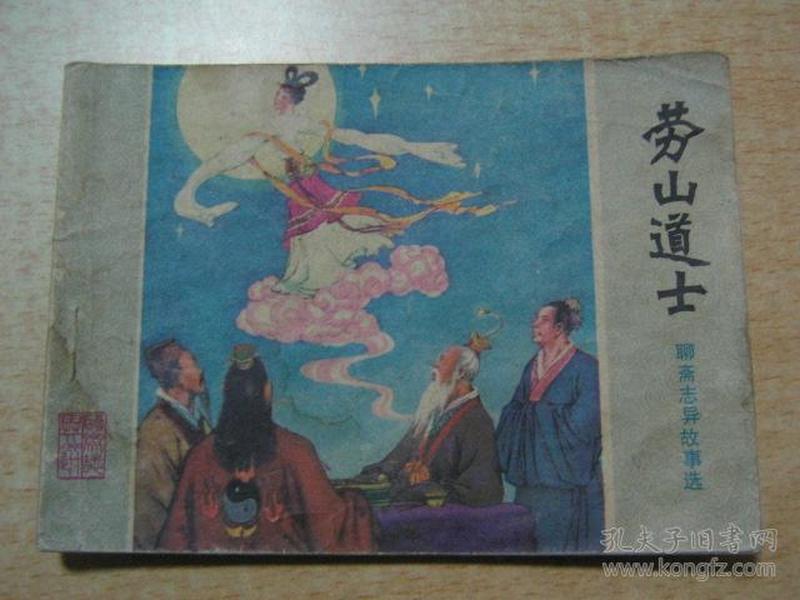 聊斋志异故事选连环画:劳山道士