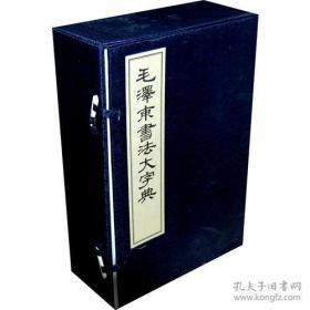 毛泽东书法大字典(典藏线装本)(全六册)