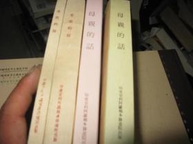母亲的话【第一辑.第二辑.第三.辑.第四辑】1956年到1978年初版不一 88品徐梵澄 译