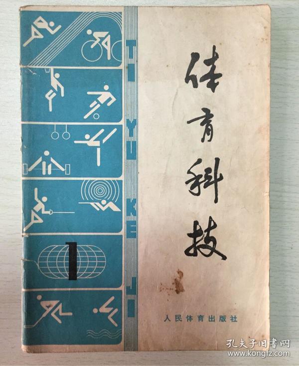 《体育科技》- 1978年第一期 创刊号 人民体育出版社