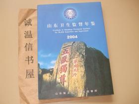山东卫生监督年鉴2004