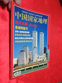 中国国家地理  (2001年11月)         【16开】