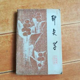 针灸学(中国医学丛书之五,成都中医学院编)