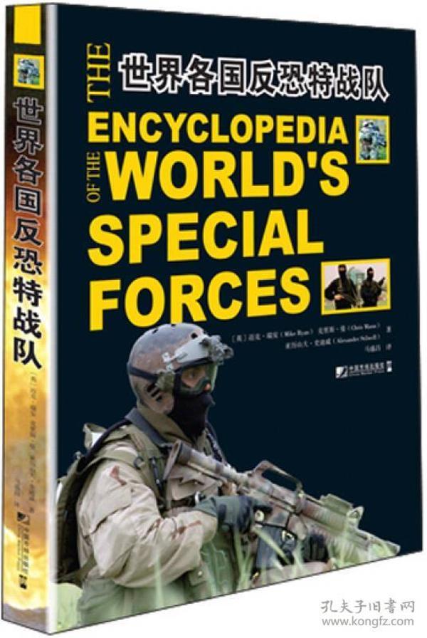 世界各国反恐特战部队