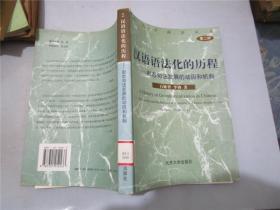 汉语语法化的历程:形态句法发展的动因和机制
