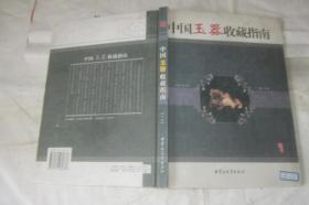 中国玉器收藏指南  .  下