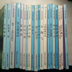 纽伯瑞儿童文学金牌奖(11本)/银牌奖(9本)20本合售