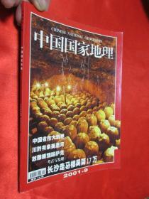 中国国家地理  (2001年10月)         【16开】