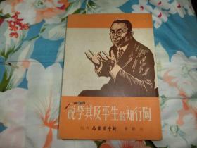 陶行知的生平及其学说(1949年7月初版初印 )品好 E5