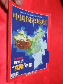 中国国家地理  (2001年8月)         【16开】