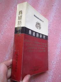 彝缅语研究  32开 686页一版一印