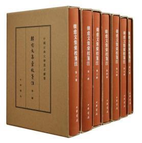 韩愈文集汇校笺注(典藏本 中国古典文学基本丛书 32开精装 全七册)