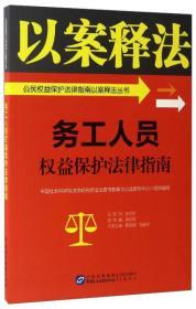正版-以案释法丛书--务工人员权益保护法律指南