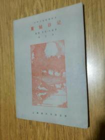 夏娃日记 [莱勒孚精美插图] 1981年上海书店复印版