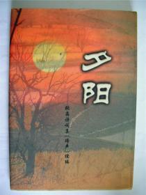 E0582诗人张晶钤印签赠本《夕阳》 (软精装自印本)