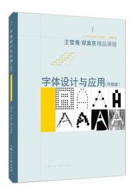 字体设计与应用(升级版)-王雪青/郑美京精品课程